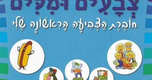 """Иврит алфавит: Тематический словарик. Раскраски. """"Буквы ..."""
