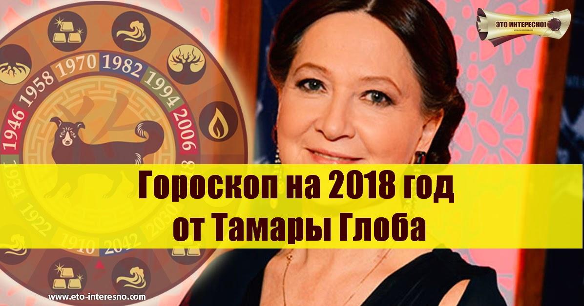 Гороскоп от тамары глоба на русском радио
