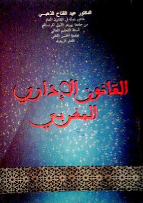 كتاب: القانون الإداري المغربي
