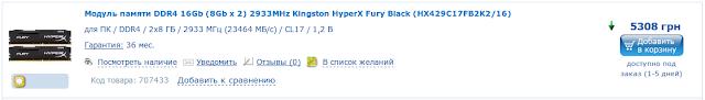 Память HyperX Fury для Ryzen