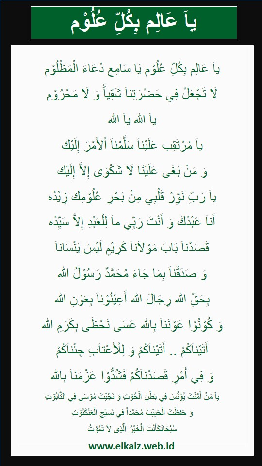 Teks Sholawat Ya 'Alim bi Kulli 'Ulum - Elkaiz.web.id.JPEG