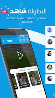 تحميل تطبيق البطولة - مباريات اليوم | Elbotola v7.8.1 (AdFree) Apk