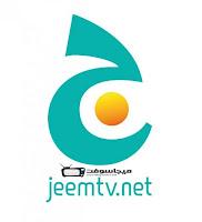 تردد قناة جيم للاطفال 2018 الجديد jeem bein عربية بالتفصيل