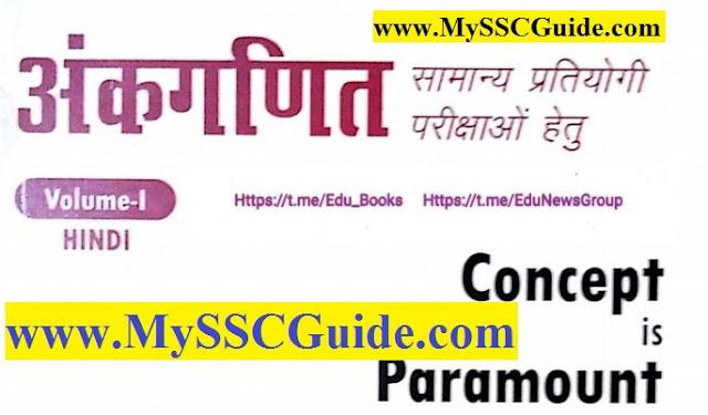 Mathematics Tricks in Hindi PDF Free Download