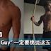 """猛男法则你做到了吗?是""""Gym Guy""""的就来挑战这五个动作"""
