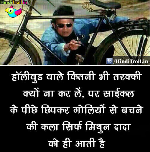 Bollywood Troll Picture | Desi Hero Desi Style