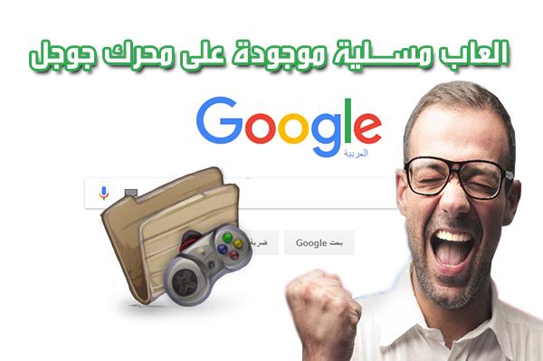 العاب موجودة في  محرك البحث جوجل المخفية 2017 الان تمتع بها - العاب رائعة جدا