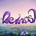 Malarvadi -new serial on Flowers TV from 25th September 2017