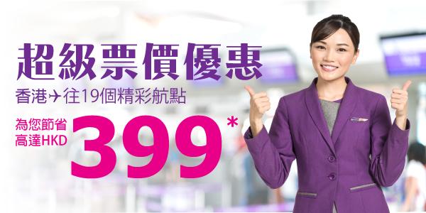 又係Last Minute!HKExpress 日本/韓國HK$299、東南亞HK$199、台中HK$164,今晚12時(即9月1日零晨)開賣!