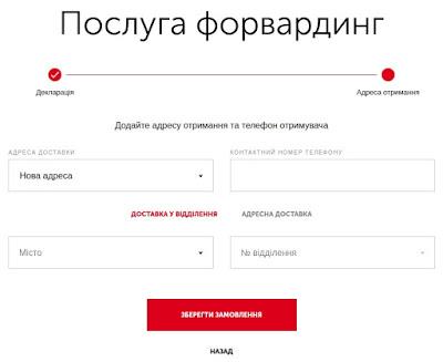 Выбор адреса доставки в NPShopping.com