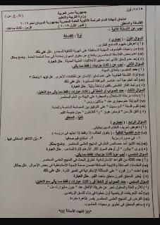 امتحان الفلسفه والمنطق للثانويه العامه السودانيه الدور الاول 2019