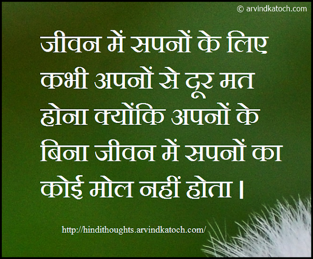 Hindi Thought, Life, Loved ones, Dreams, Value,