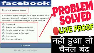 facebook login problem confirm your identity