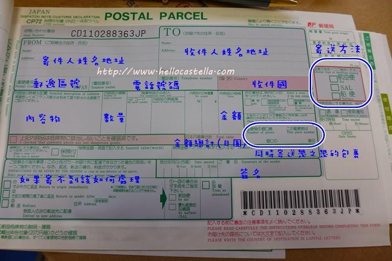 hello castella!: 日本郵寄教學文: 如何寄送EMS國際快捷/空運/海運包裹回臺灣?