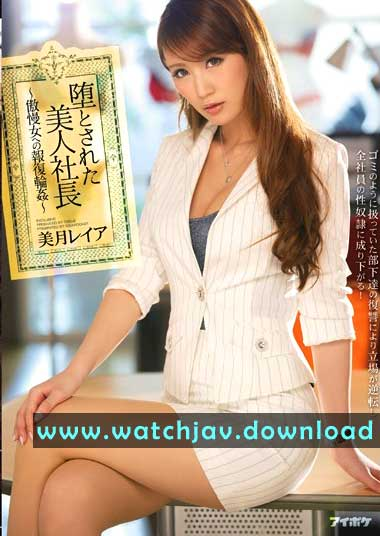 JAV with Eng-subtitle IPZ-793 Reia Mitsuki_www.WatchJAV.download