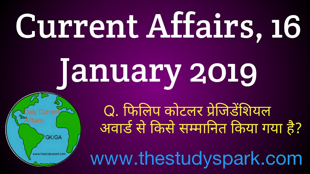 Current Affairs, 16 january 2016