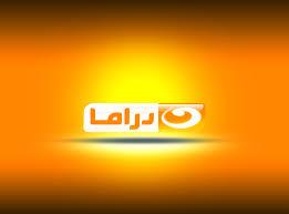 تردد قناة النهار دراما الجديد على النايل سات 2019