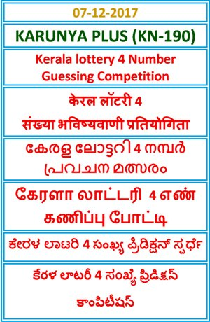 4 Number Guessing Competition KARUNYA PLUS KN-190