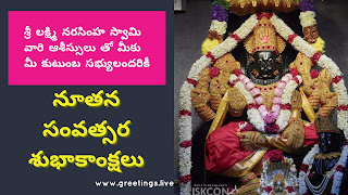Sri Lakshmi Nrusimha Swamy Greetings in Telugu Language New Year 2018