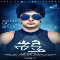 Sakthi songs, Sakthi 2017 Movie Songs, Sakthi Mp3 Songs, Varalaxmi Sarathkumar, Sam cs, Sakthi Audio Songs, Sakthi Telugu Movie Songs, Sakthi Acd Songs