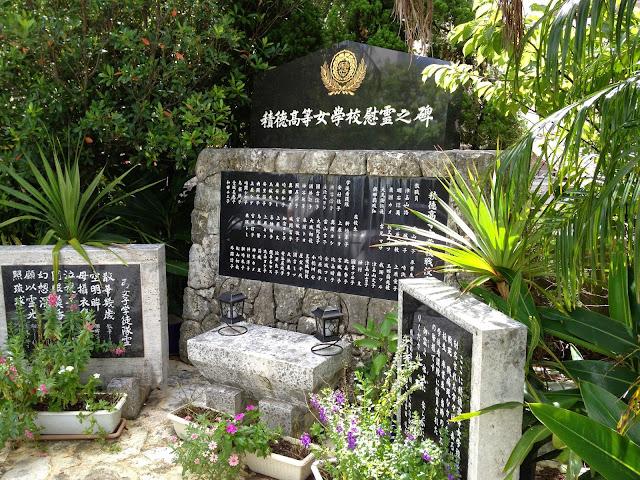 積徳高等女学校慰霊の碑の写真