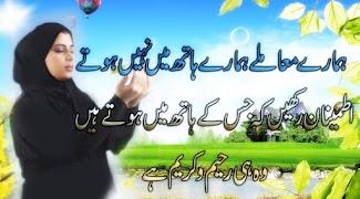 Best Urdu Islamic Quotes Wallpapers Pics