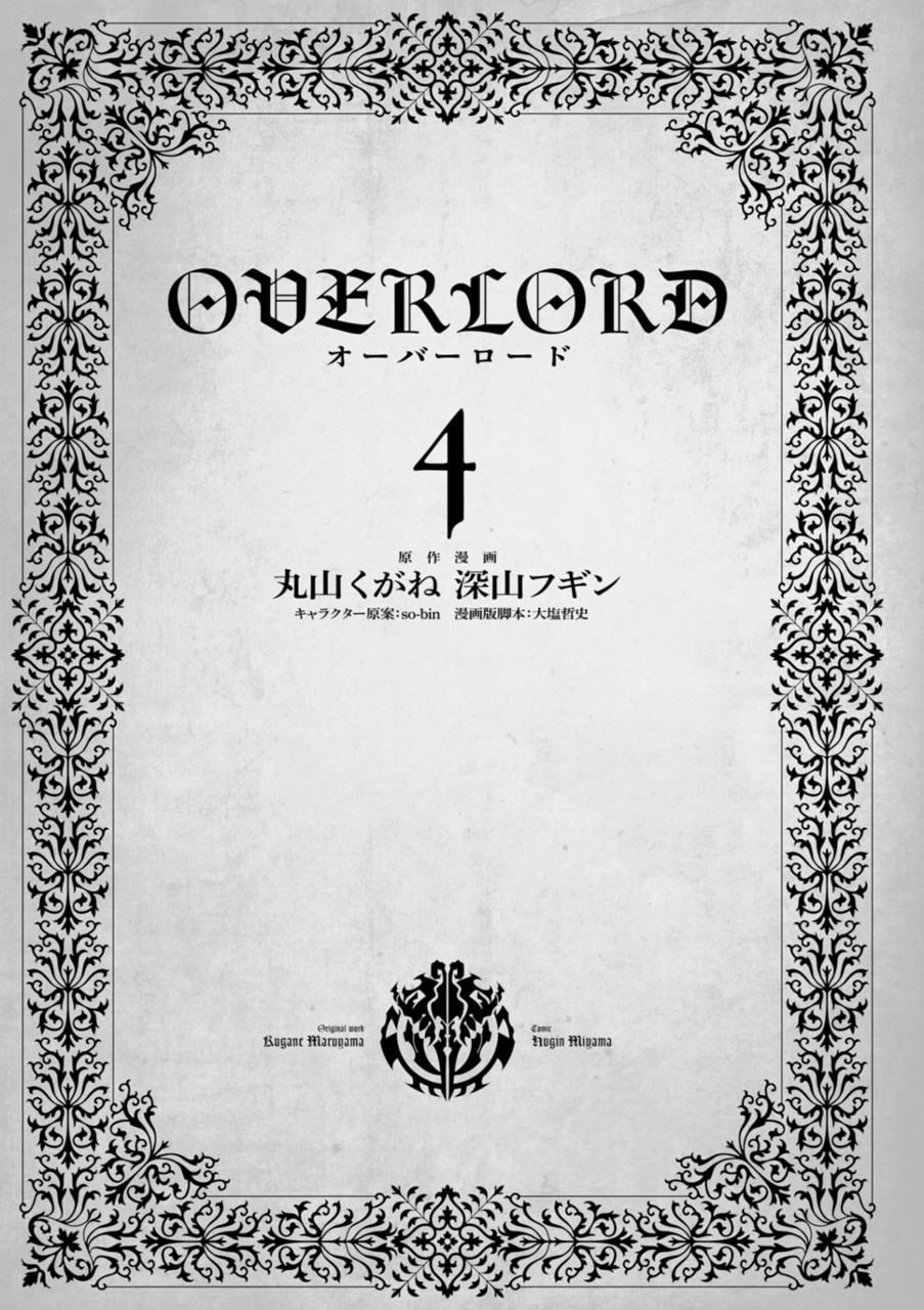 Overlord chapter 11 Bahasa Indonesia