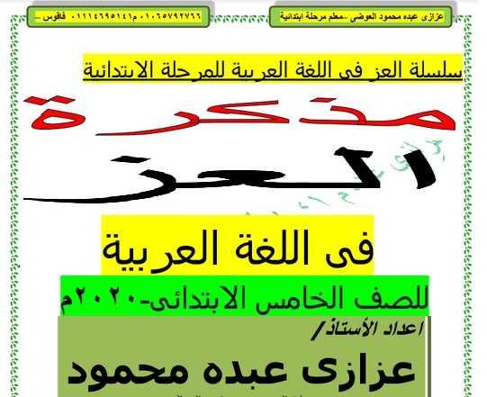 مذكرة عربى الصف الخامس ترم اول2021- موقع مدرستى