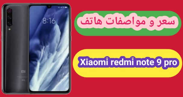 سعر و مواصفات هاتف شاومي  Xiaomi Redmi Note 9 Pro عيوب و مميزات