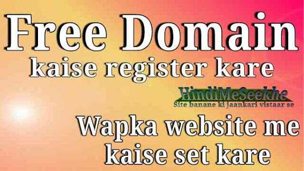 wapka-free-domain-kaise-register-or-park-kare
