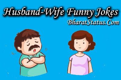 Husband Wife jokes chutkule in hindi
