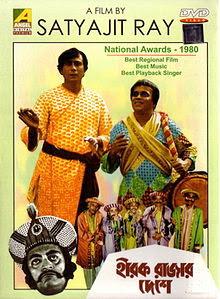 Hirak Rajar Deshe 1980
