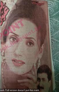 Bila Unwan by Mrs Sohail Khan