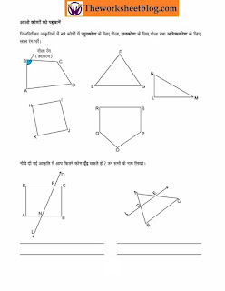 Lines and Angles  (रेखा एवं कोण) Worksheet
