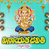 Vinayaka chaturthi telugu wishes online greetings 2017