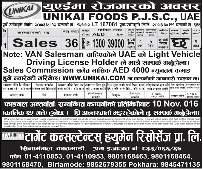 Free Visa, Free Ticket Jobs For Nepali In U.A.E Salary- Rs.39000/