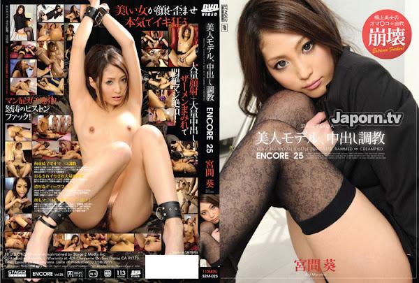 [S2M025] Encore Vol.25 - Aoi Miyama_หนังx หนังโป๊