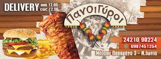 www.facebook.com/gyradikopanoigyroi