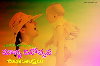 Mothers Day Wishes in Telugu literature Matru Dinotsavam Subhakankshalu mother holding baby