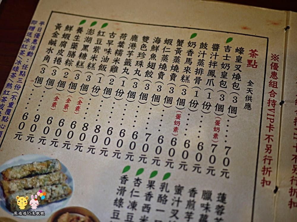 台灣香蕉新樂園 菜單