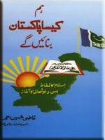 Hum Pakistan Kaisay Banaian Gay by Qazi Hussain Ahmed