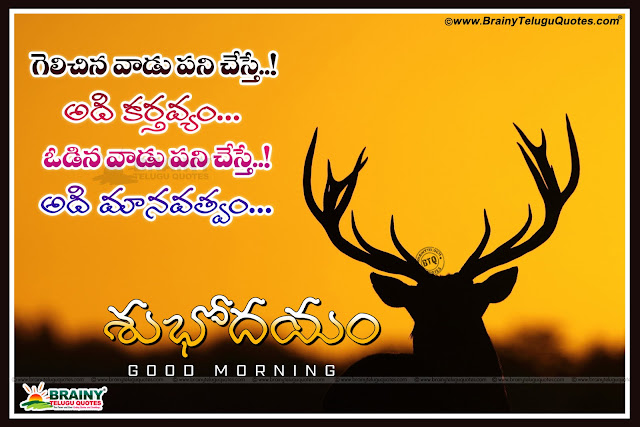 telugu motivational speeches, best good morning quotes in Telugu, Online Subhodayam Greetings
