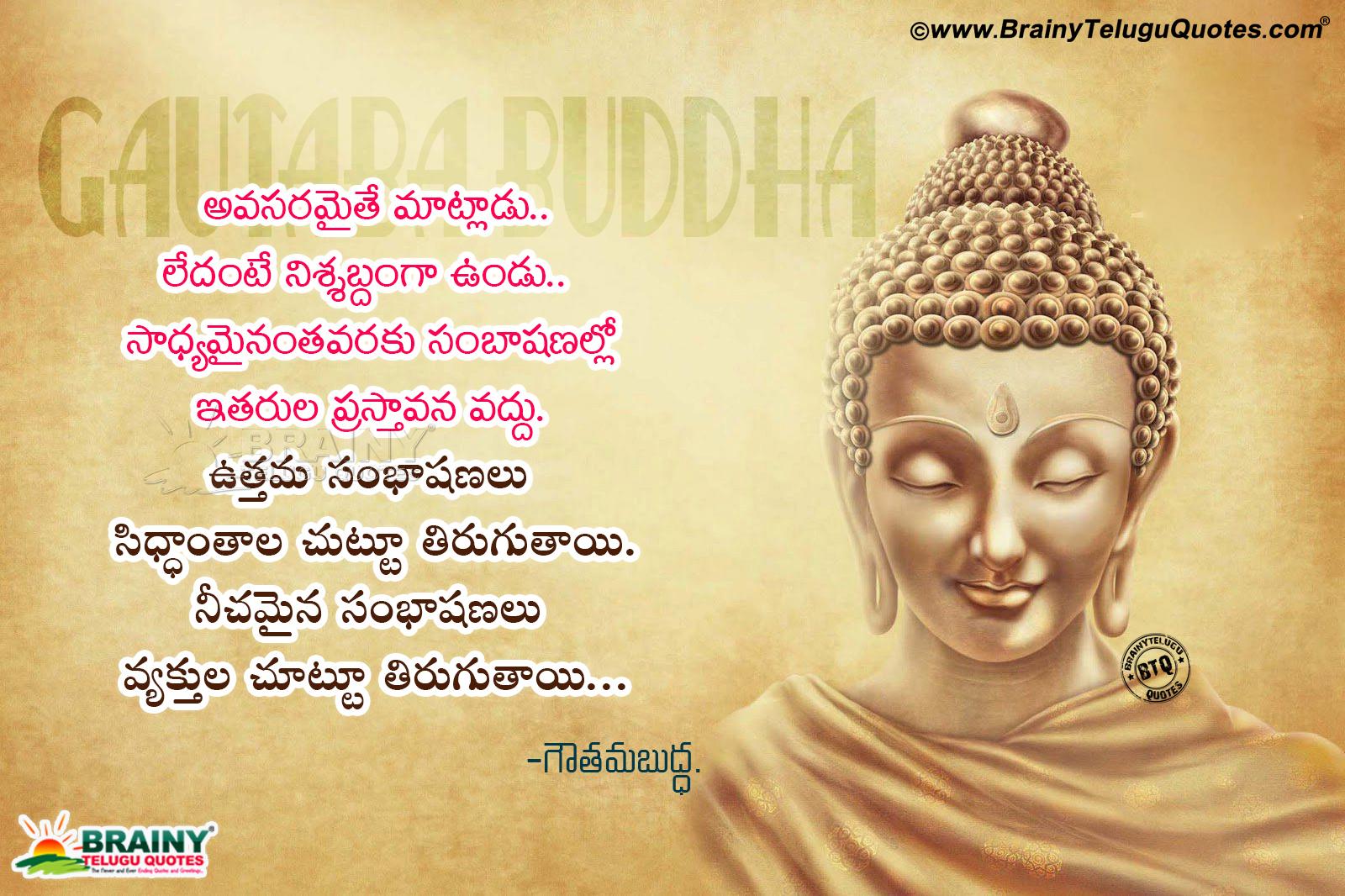 Gautama Buddha Quotes Telugu Gautama Buddha Inspirational Life Quotesbest Speeches