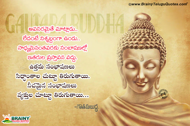 gautama buddha speeches in telugu, telugu buddha quotes hd wallpapers, telugu gautama buddha motivational speeches