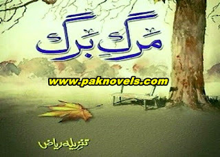 Marg e Barg Novel By Tanzeela Riaz
