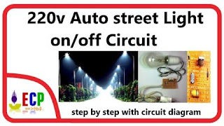 How to make auto street light on off circuit on 220v easy at home.