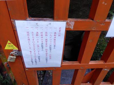 磐船神社 『岩窟めぐり』の入口 岩窟の掟