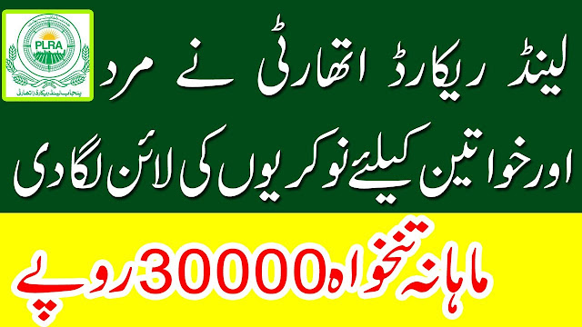 Land Record Authority Jobs 2020 Apply Online