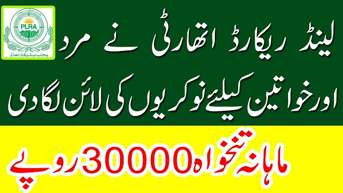 Land Record Authority Jobs 2021 Apply Online
