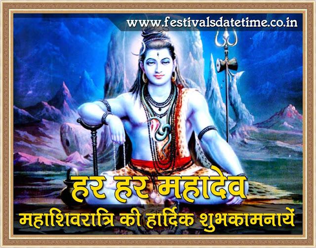 Maha Shivaratri Hindi Wishing Wallpaper No.3